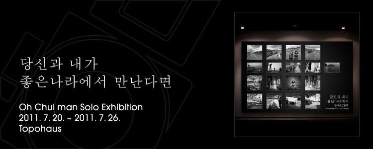 Oh Chul man Solo Exhibition
