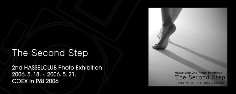 the Second Step Exhibition